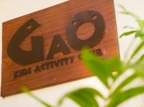 アクティビティ:「GAO(ガオ)」