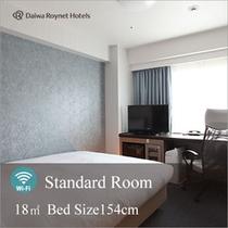 スタンダードルーム 客室面積:18㎡ ベッドサイズ 154㎝