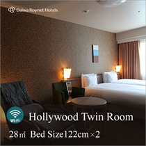 ハリウッドツインルーム 客室面積:28㎡ ベッドサイズ 122㎝ × 2