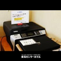 自由に使えるプリンター複合機&パソコン