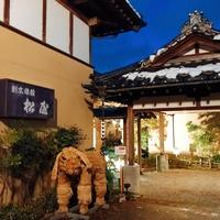 岩室温泉 割烹旅館 松屋のイメージ