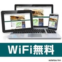 全館全室Wi-Fi無料