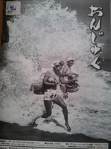 Lobster Divers circa 1950