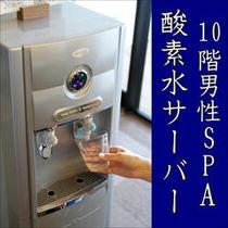 10階男性SPA 水素水サーバー
