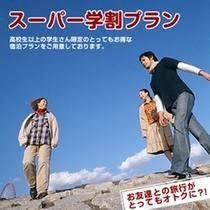 学割 スーパーホテル東京・大塚