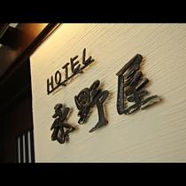 ■ようこそホテル永野屋へ♪