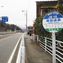 関越バス「湯宿温泉」下車すぐ!