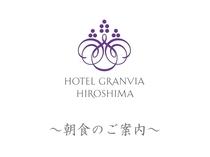 【朝食のご案内】ホテルグランヴィア広島のご朝食は2つのお店をご用意。ご自由にお選びいただけます。