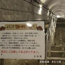 土合駅(2)