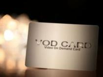 新VODカード