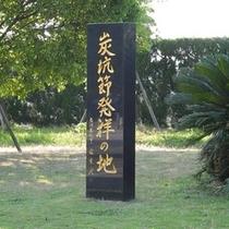 石炭記念公園内