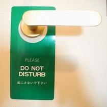 連泊清掃不要サイン