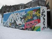 スキー場モニュメント