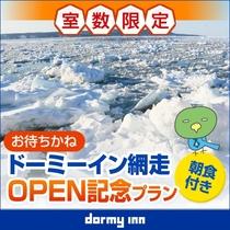 ■網走オープンプラン