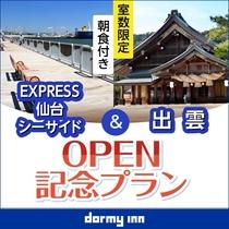 ■ドーミーイン仙台&出雲OPENプラン