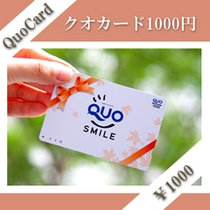 【QUO1,000円】いろいろ使える♪クオカード1,000円付プランです。
