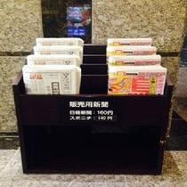 ■有料新聞販売