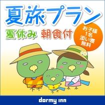 ■夏旅プラン