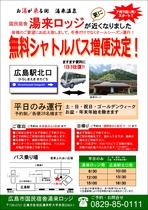 平日限定無料シャトルバス(JR広島駅―湯来ロッジ)