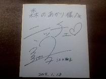 テレビ番組の取材でニッチェの江上さんがご来館。色紙にサインを頂きました