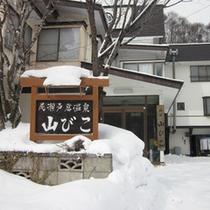 *外観冬/真っ白に雪に包まれる幻想的な季節
