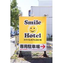 スマイルホテルの看板です。