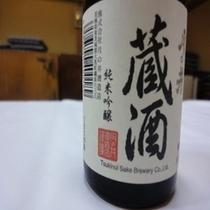 蔵酒♪純米吟醸
