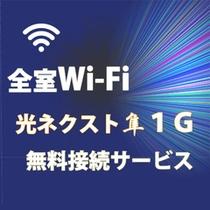 全室Wi-Fi接続無料!光ネクスト隼!