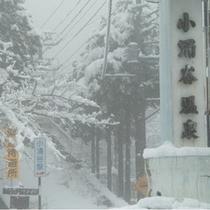 箱根冬景色