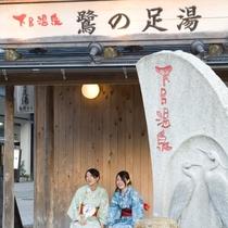 ◆【鷺の足湯】下呂温泉街にある足湯の中で最初にできた鷺の足湯