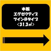 本館・エグゼクティブツインBタイプ<31.3㎡>
