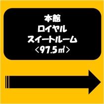 本館・ロイヤルスイートルーム<97.5㎡>
