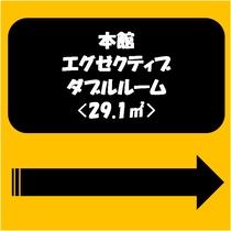 本館・エグゼクティブダブルルーム<29.1㎡>