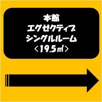 本館・エグゼクティブシングルルーム<19.5㎡>