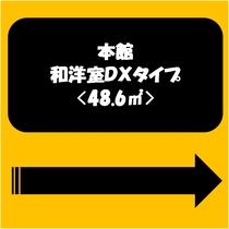本館・和洋室DXタイプ<48.6㎡>