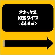 アネックス・和室タイプ<44.0㎡>