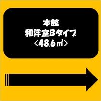 本館・和洋室Bタイプ<48.6㎡>