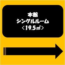 本館・シングルルーム<19.5㎡>