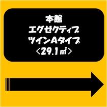本館・エグゼクティブツインAタイプ<29.1㎡>
