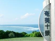 奄美十景の一つ あやまる岬