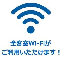 全客室Wi-Fiがご利用いただけます!
