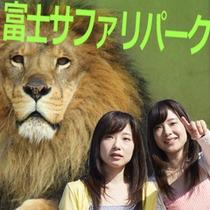 動物に癒されたいなら富士サファリパーク