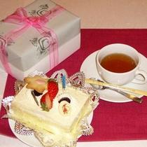 *【特典(一例)】お部屋に紅茶セットとケーキをご用意♪