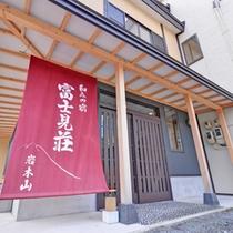*岩木山神社の目の前に佇む当館。天然温泉と青森の旬の味覚を堪能できる小さな温泉旅館。