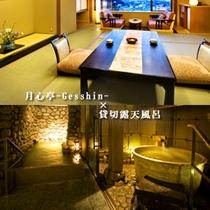 ◆月心亭-Gesshin-◆[低層階・温泉檜風呂付]×【貸切風呂付(50分)】