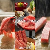 ■近江牛会席■