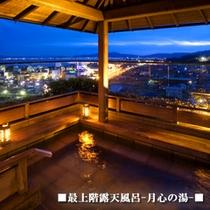 ■最上階露天風呂-月心の湯-■