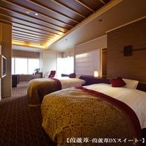 ■葭蘆葦-葭蘆葦DXスイート-■[寝室]