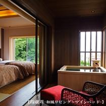 ■葭蘆葦-和風リビング&ツインベッド-■[イメージ]