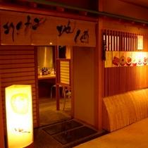 ■地酒&麺処-蝉丸亭-■
